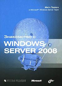Митч Таллоч Знакомство с Windows Server 2008 холме д эффективное администрирование ресурсы windows server 2008 windows vista windows xp windows server 2003 1 cd