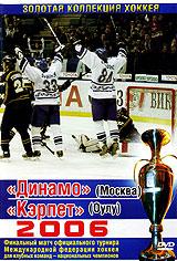 Финальный матч официального турнира Международной федерации хоккея дляклубных команд - национальных чемпионов. В турнире участвовали чемпионыРоссии, Финляндии, Швеции, Чехии, Словакии и Швейцарии. Девять раз до этого московское