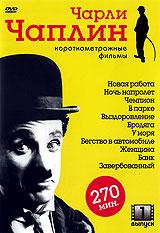 Чарли Чаплин: Короткометражные фильмы. Выпуск 1 tom chaplin tom chaplin wave 2 lp