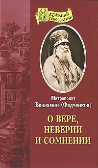 Митрополит Вениамин (Федченков) О вере, неверии и сомнении все о православной вере