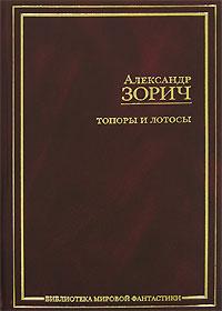 Александр Зорич Топоры и Лотосы