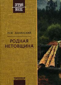 Лев Аннинский Родная нетовщина