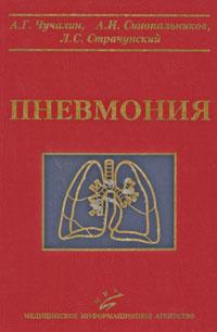 А. Г. Чучалин, А. И. Синопальников, Л. С. Страчунский Пневмония цена