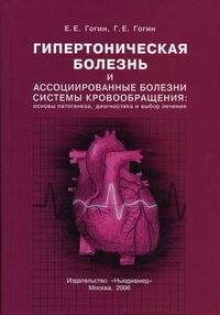 Гипертоническкая болезнь и ассоциированные болезни системы кровообращения