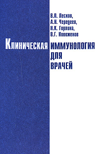 В. П. Лесков, А. Н. Чередеев, Н. К. Горлина, В. Г. Новоженов Клиническая иммунология для врачей велосипед горный stinger alpha 3 7 цвет синий 26 рама 16