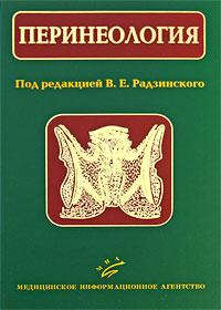 Под редакцией В. Е. Радзинского