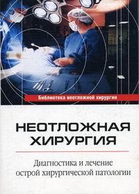Неотложная хирургия. Диагностика и лечение острой хирургической патологии