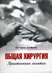 Книга Общая хирургия. Маслов А.И., Чернов В.Н.