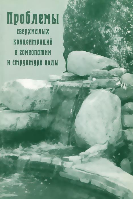 Проблемы сверхмалых концентраций в гомеопатии и структура воды программа расчета среднесменных концентраций