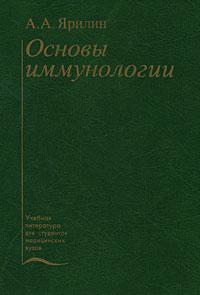 А. А. Ярилин Основы иммунологии основы микробиологии и иммунологии учебное пособие
