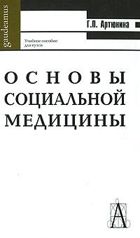 Г. П. Артюнина Основы социальной медицины