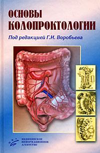 Основы колопроктологии. Под редакцией Г. И. Воробьева