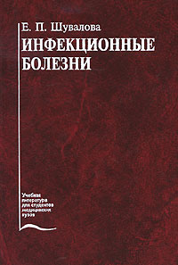 Инфекционные болезни. Е. П. Шувалова