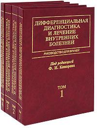 Под редакцией Ф. И. Комарова Дифференциальная диагностика и лечение внутренних болезней (комплект из 4 книг) руководство по лечению внутренних болезней том 4 лечение ревматических болезней