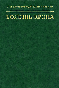 Г. А. Григорьева, Н. Ю. Мешалкина Болезнь Крона