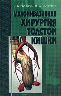 К. В. Пучков, Д. А. Хубезов Малоинвазивная хирургия толстой кишки атлас абдоминальной хирургии том 3 хирургия тонкой и толстой кишки прямой кишки и анальной обл