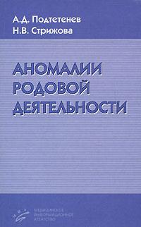 А. Д. Подтетенев, Н. В. Стрижова. Аномалии родовой деятельности