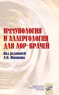 Под редакцией Д. К. Новикова. Иммунология и аллергология для ЛОР-врачей