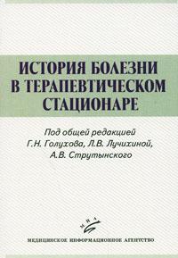 История болезни в терапевтическом стационаре. Под редакцией Г. Н. Голухова, Л. В. Лучихиной, А. В. Струтынского
