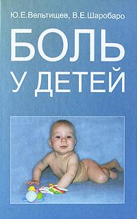 Ю. Е. Вельтищев, В. Е. Шаробаро Боль у детей в а мицкевич плечевой сустав вывихи и болевые синдромы