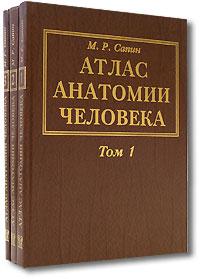 М. Р. Сапин Атлас анатомии человека (комплект из 3 книг) анна спектор большой иллюстрированный атлас анатомии человека
