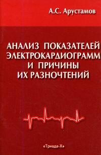 Арустамов А.С.. Анализ показателей электрокардиограмм и причины их  разночтений