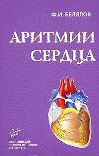 Аритмии сердца