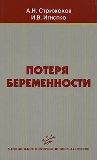 А. Н. Стрижаков, И. В. Игнатко Потеря беременности а н стрижаков е в тимохина и в игнатко л д белоцерковцева патофизиология плода и плаценты