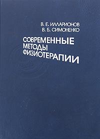 В. Е. Илларионов, В. Б. Симоненко Современные методы физиотерапии из опыта семейного врача