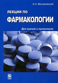 Лекции по фармакологии. Для врачей и провизоров. А. И. Венгеровский