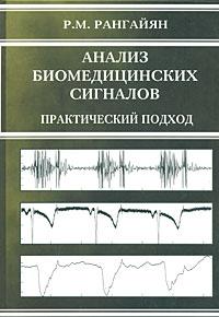 Анализ биомедицинских сигналов. Практический подход