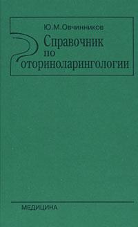 Справочник по оториноларингологии. Ю. М. Овчинников