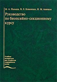 Руководство по биопсийно-секционному курсу