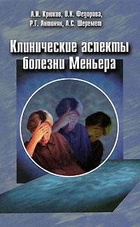 Клинические аспекты болезни Меньера. А. И. Крюков, O. K. Федорова, Р. Г. Антонян, А. С. Шеремет