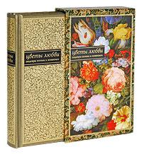 Цветы любви. Шедевры поэзии и живописи (подарочное издание)