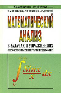 Математический анализ в задачах и упражнениях (несобственные интегралы и ряды Фурье)