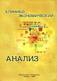 Клинико-экономический анализ