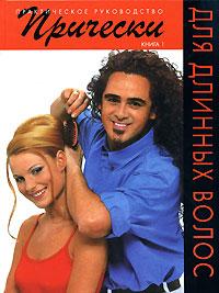 Патрик Кэмерон, Джекки Уэйдсон Прически для длинных волос. Книга 1 патрик кэмерон прически для длинных волос книга 2