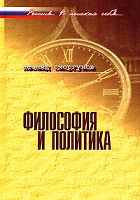 Леонид Сморгунов Философия и политика исаев и господство очерки политической философии
