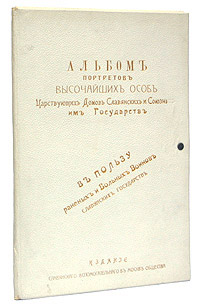 Альбом портретов высочайших особ Царствующих Домов Славянских и Союзных им государств