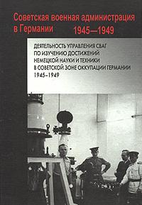 Деятельность Управление СВАГ по изучению достижений немецкой науки и техники в Советской зоне оккупации Германии. 1945-1949