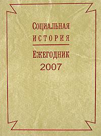 Социальная история. Ежегодник, 2007