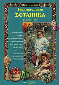 Светлана Лаврова Занимательная ботаника для малышей светлана лаврова занимательная физика
