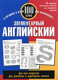 Дж. Уайтуик Элементарный английский. 100 слов книгу элементарный английский для всех