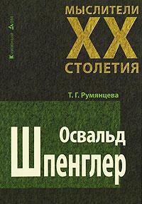 Т. Г. Румянцева Освальд Шпенглер