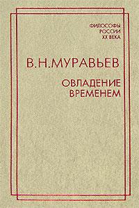 В. Н. Муравьев Овладение временем н в муравьев из прошлой деятельности в двух томах