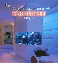 Элф Джэкоб Нильсон,Свейн А. Фосса Самые красивые аквариумы мира самые красивые аквариумы мира