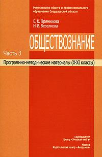 Обществознание. Программно-методические материалы. В 3 частях. Часть 3. X-XI классы