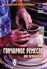 С древнейших времен человек изготавливает изделия из керамики - произведения искусства, посуду...        Тысячи  известных  и  неизвестных художников-керамистов  вкладывали свой талант в один из самых популярных материалов - глину... При производстве керамики использовались разнообразные цвета, техники рисунка, способы изготовления. В нашем фильме мы расскажем Вам о некоторых способах ручной лепки из глины.  Содержание: 1.        История керамики2.        Виды глины3.        Инструменты4.        Замес глины5.        Техника лепки (защипом) 6.        Техника лепки (жгутами)