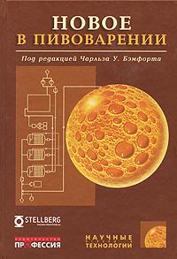 Под редакцией Чарльза У. Бэмфорта Новое в пивоварении